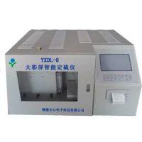 高效智能定硫仪/测硫仪/永心***新研发大彩屏全自动测硫仪系列