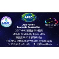 2017MMC智慧出行体验周 第四届APEC车联网研讨会