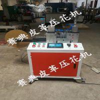 赛典专业定制全自动箱包皮革商标压标机