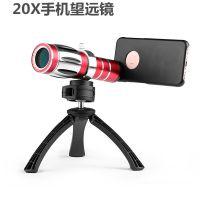 20X望远镜头 20倍手机长焦镜头 苹果iPhone4S/5三星S3 S4摄