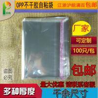 特价现货opp自粘袋 服装袋 透明塑料包装袋 饰品袋可定制印刷厂家