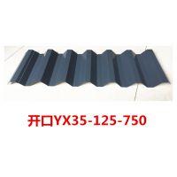 开口楼承板YX35-125-750一米价格 开口楼承板厂家 开口楼承板规格