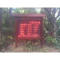 景区公园负氧离子在监测系统 负氧离子远程监测