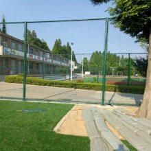勾花网护栏批发 包塑篮球场围栏 安全防护栏