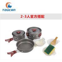 图橙户外 TOUCAN- 2-3人铝制户外套锅