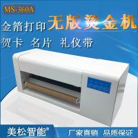 美松智能MS-360A无版烫金机|布料卷材纸类卷材打印|对联打印|热转印机