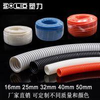 塑力 塑料波纹管 pvc电工电线穿线软管电缆保护套管圆管20mm