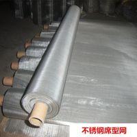 海泽316L不锈钢席型网密纹网 不锈钢过滤网筛网 厂家热销