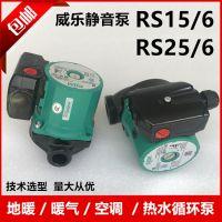 暖气循环泵RS15-6超静音屏蔽泵WILO德国威乐地暖循环家用泵
