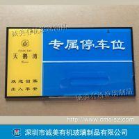 专属停车位亚克力标识牌 有机玻璃插纸贴墙标牌 深圳小区物业牌