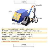 Bakon942A智能数显焊台