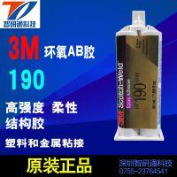 原装3M DP-190环氧树脂胶 高强度柔性结构胶 金属塑料粘接