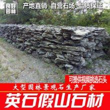 良好园林武汉英石批发 制作英石假山造景石用哪些
