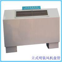 骏安达风机盘管 8号冷暖水空调末端 FP-136LM立式明装风机盘管 厂家