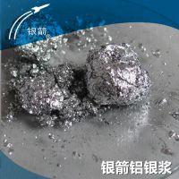 3C用铝银浆 蓝钻铝银浆系列 高亮银箭铝银浆