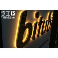 广东亚克力LED迷你发光字制造商怎么样-字工场
