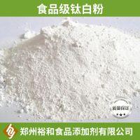 专业供应食品级白色素 钛白粉 天然食用色素二氧化钛QS认证