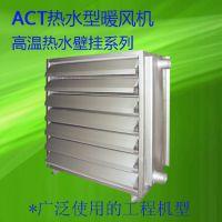 供应艾科特牌高温热水型壁挂系列暖风机 工业暖风机 轴流式壁挂系列热风机