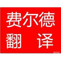 北京英文翻译公司中文翻译英文报价英语翻译中文价格
