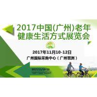 2017中国(广州)老年健康生活方式展览会