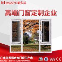 佛山美多裕门窗供应铝合金门窗 定制窗纱一体平开窗 断桥隔音隔热