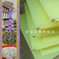 集电板优力胶(厚度8.5MM)300 EAC 優力膠板 硬度90 防靜電 淡黃色 黑色棒