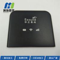 深圳民治随身wifi塑胶外壳激光镭射、激光刻字加工-满海激光雕刻