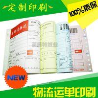 条码二维码快递单印刷 QR code/Bar codeExpress single printing