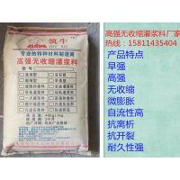 天津加固灌浆料厂家|加固灌浆价格