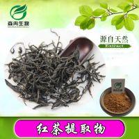 森冉生物现货供应红茶提取物10:1/发酵茶提取物/茶黄素