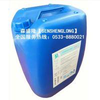 反渗透膜还原剂SY338品牌森盛隆塑料桶25公斤装