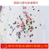深圳航彩 指甲油专用金葱粉 指甲油配方咨询 价格多少 心型七彩金葱粉