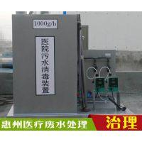 惠州医院医疗废水处理理设备工艺原理以及方法