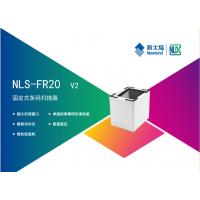 新大陆FR20手机支付二维码扫描平台超市专用自动感应屏幕扫码枪