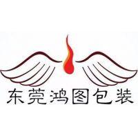 深圳鸿图包装设计有限公司