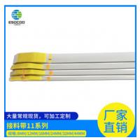 SMT引带接料带可加工定制黄色引带