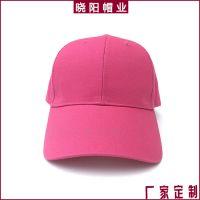 专业帽厂供应光板纯色棒球帽 纯棉斜纹帽胚 可印刷字刺绣广告帽