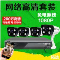 200万1080P网络高清监控设备套装 4路8路POE家用高清网络摄像头