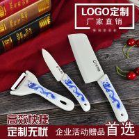 陶瓷刀三件套 实用促销礼品定制logo 高档礼盒装厨房水果刀具套装