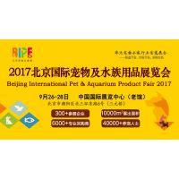 2017北京国际宠物及水族用品展览会