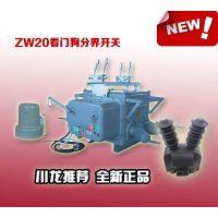 ZW20真空断路器