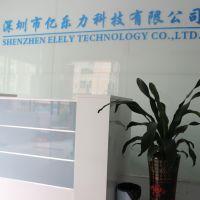 深圳市亿乐力科技有限公司