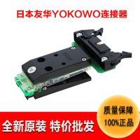 电子元器件厂家YOKOWO测试夹具CCNM-050-26-FRC高频注塑连接器FPC