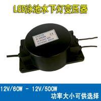 厂家直销:游泳池水下灯 LED防水交流变压器 户外灯具专用变压器