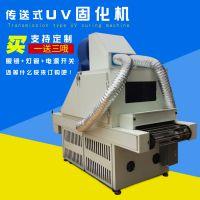 东莞高琼机械8kw无极节能电源UV光固机 高琼LED紫外线固化UV机 UV油墨固化机
