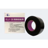 长缆电工供应绝缘、防水密封,CLJ-30高压橡胶自粘绝缘带,