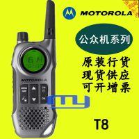 摩托罗拉对讲机T8民用/商务酒店自驾游公众对讲机原装TKLR-T8迷你