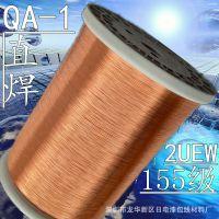 155级聚氨酯漆包线 2UEW直焊漆包线  0.03-3.0mm漆包线