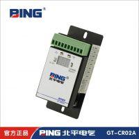 北平电气专业智能照明控制系统,特价供应GT-CR02A窗帘模块