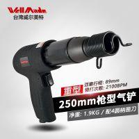 台湾威尔美特250mm气动铲气铲气锤焊渣去除强力型枪型风铲WH-1609